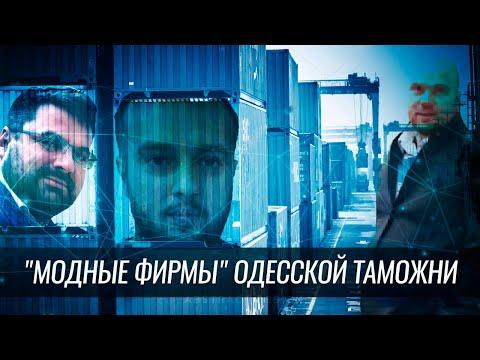 Почем в Одессе контрабанда? Как работают \