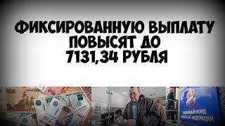 Фиксированную выплату повысят до 7131 рубля