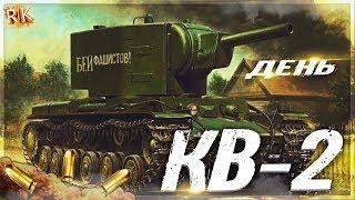 📣World of Tanks📣 Учимся Скилу День КВ-2