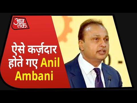 ऐसे कर्ज़दार होते गए Anil Ambani