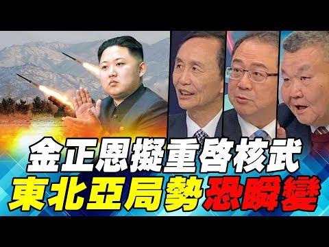 金正恩擬重啟核武 東北亞局勢恐瞬變|寰宇全視界20190309