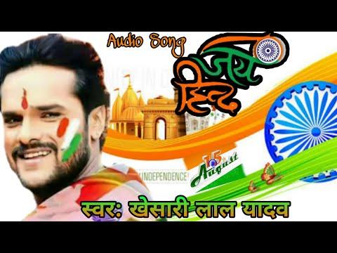 #desh-bhakti-dj-remix-song|-#khesari-lal-yadav|-15-#august-song|सरहद-पार-तिरंगा-लेके|-independence