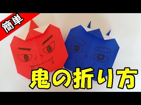 ハート 折り紙 : 鬼の折り紙折り方 : youtube.com