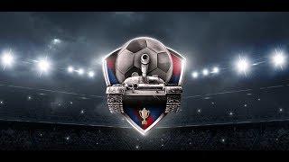 Танковый футбол - Новый режим к чемпионату мира по футболу WOT