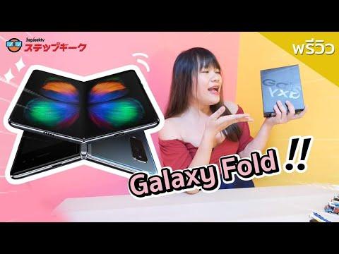 พรีวิว SAMSUNG Galaxy Fold โอโห 69900 บาทเอง - วันที่ 07 Oct 2019
