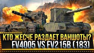 КТО ЖЕСТЧЕ РАЗДАЕТ ВАНШОТЫ? FV4005 VS FV215B (183)!  * Стрим World of Tanks