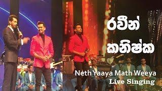 raveen-kanishka-harsha-neth-yaya-math-weeya-live-singing