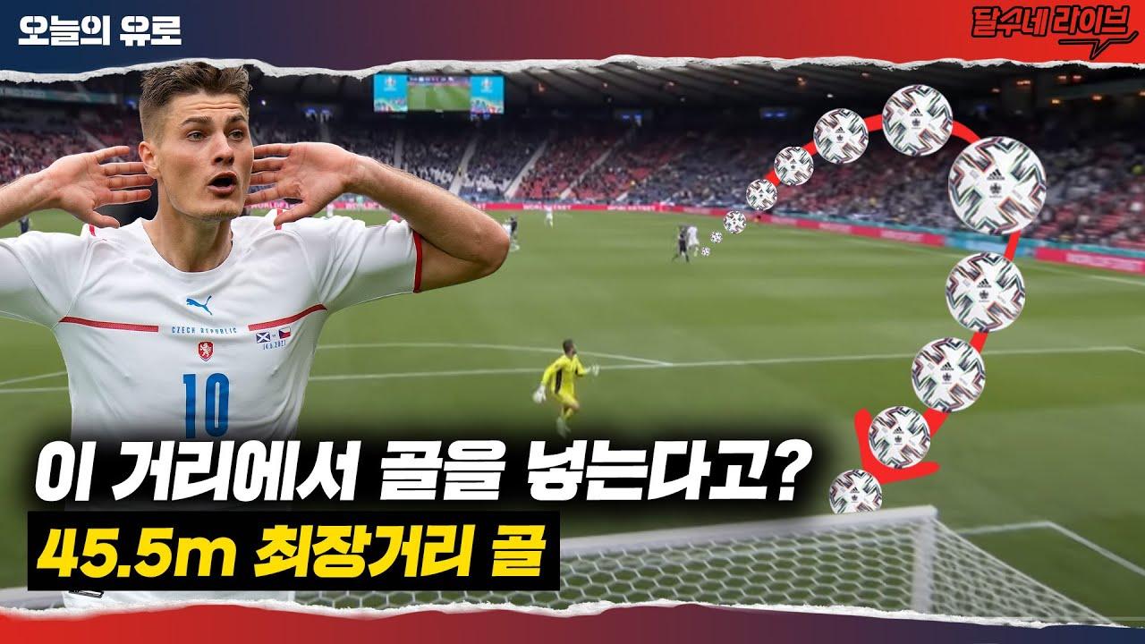 [후토크] 45.5m 유로 역대 최장거리 골과 최악의 마무리 스페인 [오늘의유로]