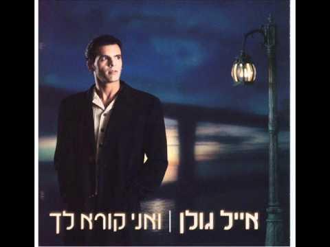 אייל גולן אלוהי Eyal Golan