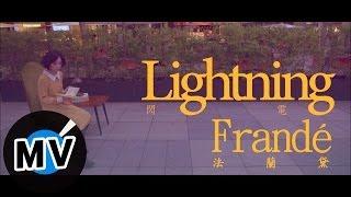 法蘭黛樂團 Frandé - 閃電 Lightning (官方版MV) - 偶像劇「愛的生存之道」插曲