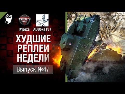 Атака кустов-убийц - ХРН №47 - от Mpexa [World of Tanks]