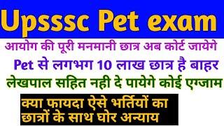Upsssc pet exam last date extended /आयोग का घोर अन्याय क्या 10 लाख छात्र pet से होगे बाहर