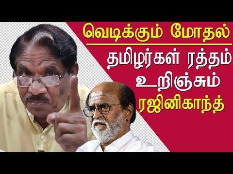 Cauvery issue Bharathiraja slams rajinikanth tamil news live, tamil live news, tamil news redpix