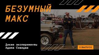 БЕЗУМНЫЙ МАКС   Дикие эксперименты Адама Сэвиджа   3 выпуск