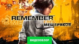 Обзор Remember Me [Review]