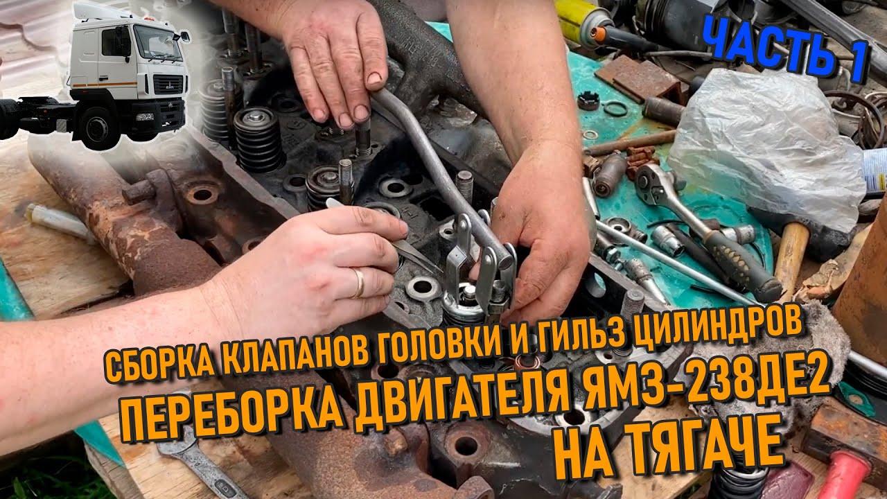 Клапана головки и гильзы цилиндров | Переборка двигателя ЯМЗ 238ДЕ2 на тягаче МАЗ 🚚 Часть 1
