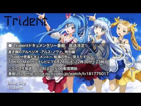 Trident 1st ALBUM「Purest Blue」全曲クロスフェード