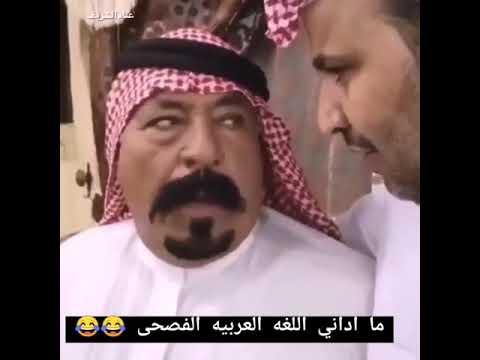 ابو دحام مايداني القصايد باللغه الفصحى  الله يسعده 😂😂