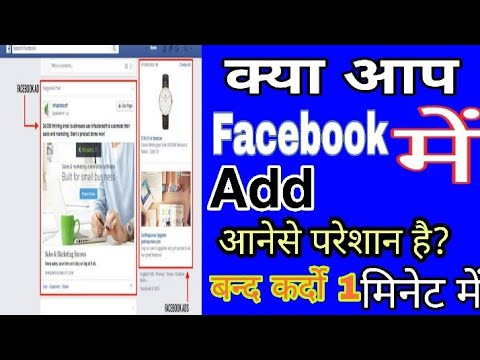 How To Block Ads On Facebook Android   Download Your Facebook Data (Images, Photos & Videos) 2019