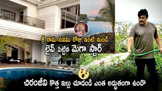 Chiranjeevi Live Video From His New House | StayHomeChallenge SriRamanavami Special | Cinema Culture