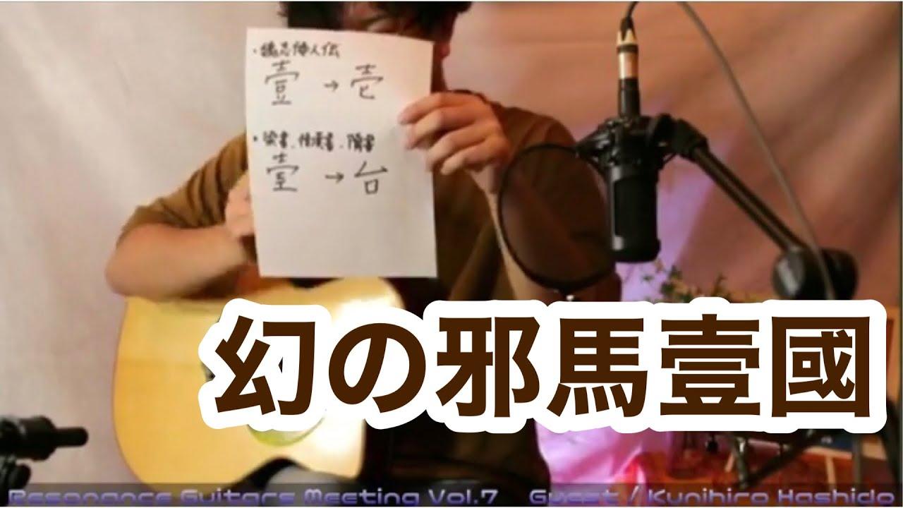 幻の邪馬壹國【Original】配信ライブより ※邪馬壹國の解説付き