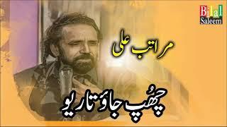 Chup Jao Taaryo - Maratab Ali