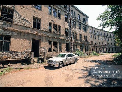 Как люди выживают в Грузии \ заброшенный санаторий Железнодорожник \ vlog путешествий #163