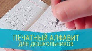 Печатный алфавит для дошкольников