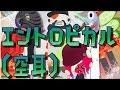 (空耳)スプラトゥーン2 新曲!Ver.4のアプデ曲 トキメキ☆パパラッシュ(仮称)