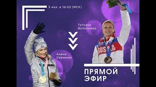 Прямой эфир Татьяна Волосожар и Алена Савченко