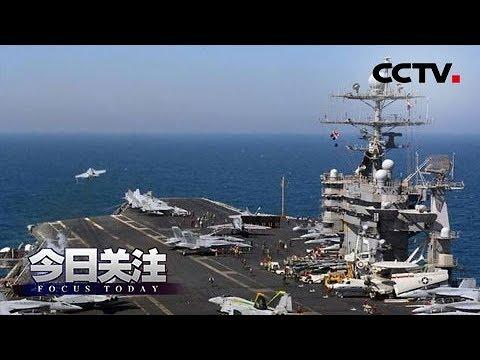 《今日关注》美航母逼近 委内瑞拉即将打响卫国战? 20190213   CCTV中文国际