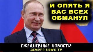 Путин снова всех обманул на Донбассе снова разгорелись бои.