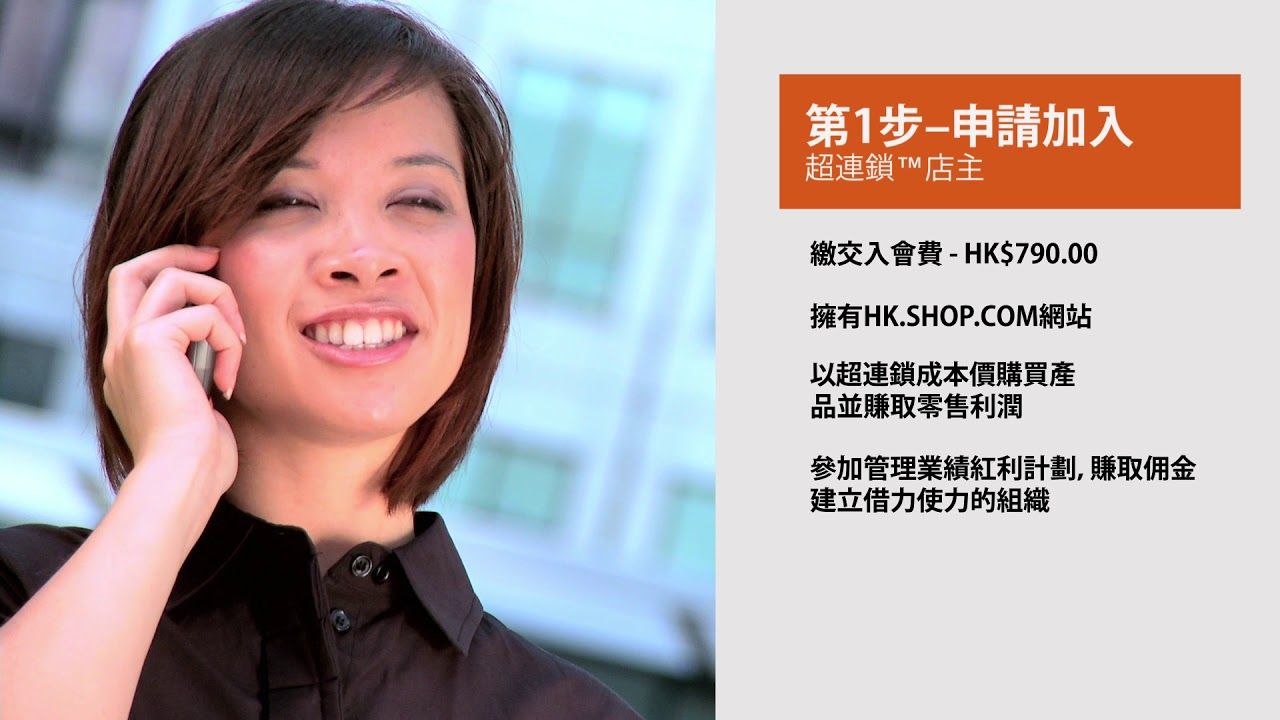 美安香港超連鎖事業簡報 (22:58) - YouTube