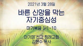 2021 0328 바른 신앙을 막는 자기중심성 | 막 1:1-10 | 김현수 목사