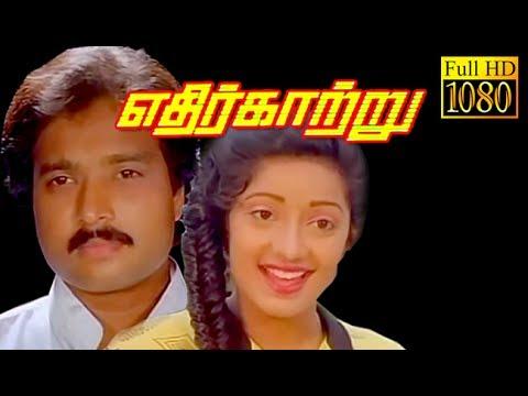 Ethir Kattru   Karthik,Kanaga,Anandbabu   Superhit Tamil Movie HD