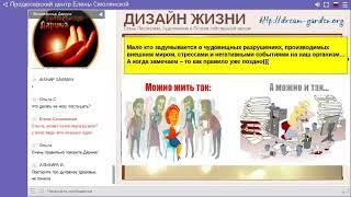 Дарина Астромедицина – здоровье на все 100