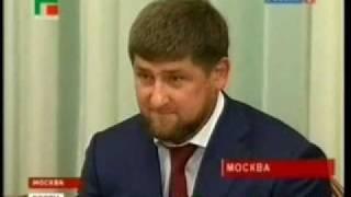 С.Э.Р. ЧР Рамзан Кадыров Путин