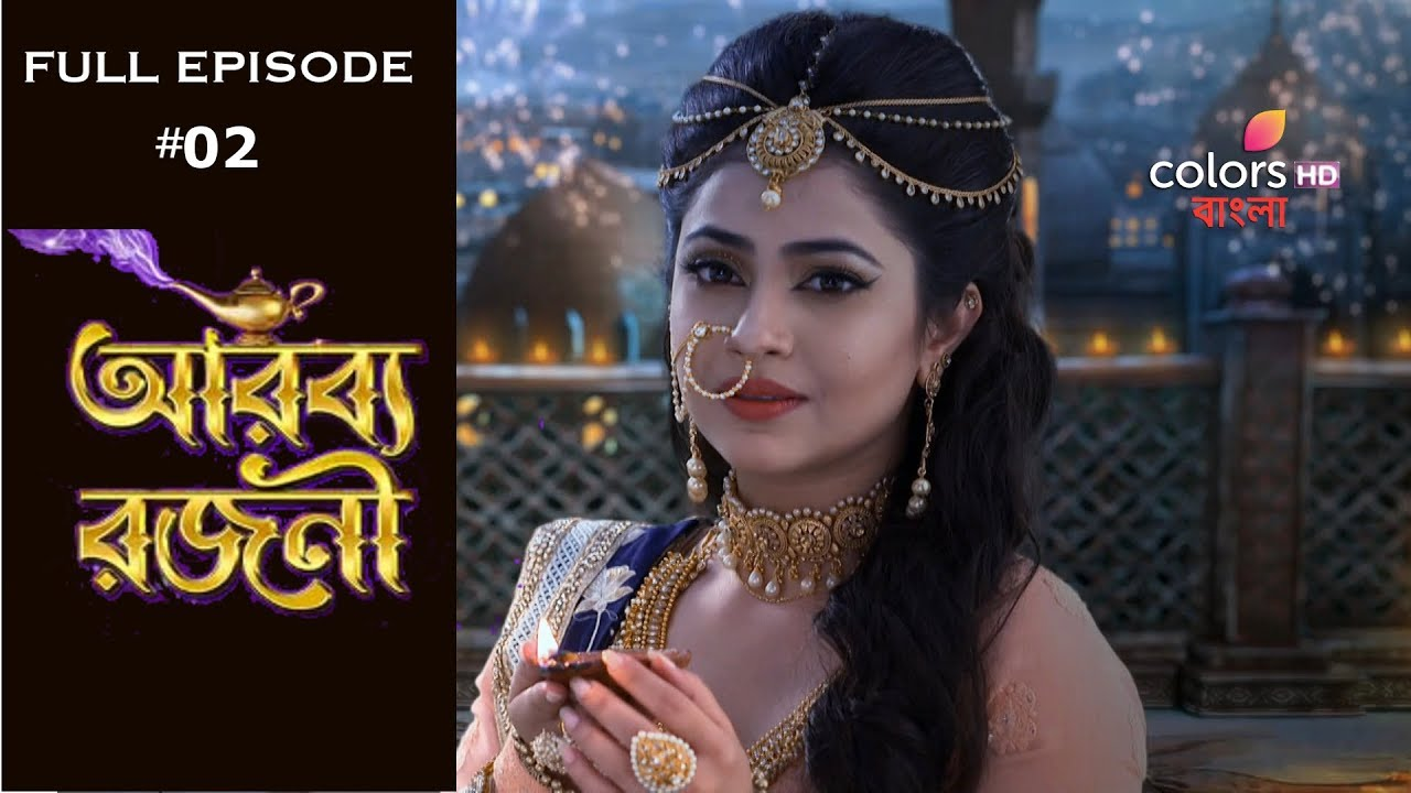 Arabbya Rajani - 15th January 2019 - আরব্য রাজনী - Full Episode