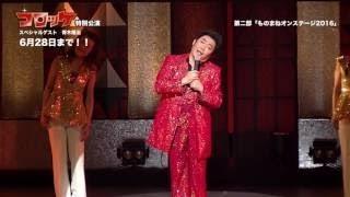 明治座 6月 コロッケ 特別公演 スペシャルゲスト 青木隆治 2016年5月12...