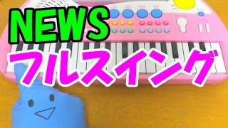 NEWSの【フルスイング】が簡単ドレミ表示で誰でも弾ける1本指ピアノ演...