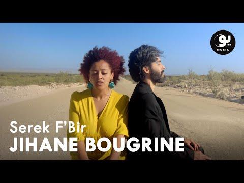 Jihane Bougrine - Serek F' Bir | جيهان بوكرين - سرك في بير