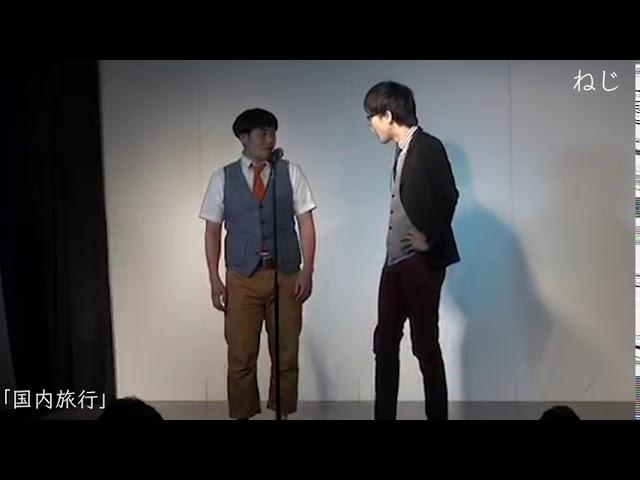 【ねじ】コント「国内旅行」2015.8.20(木)ケイダッシュステージゴールドライブより