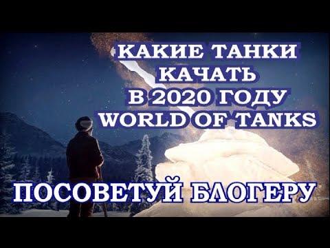 Какие танки качать в 2020 году Что качать в World of tanks 2020