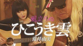 ひこうき雲/荒井由実【ジブリ・風立ちぬ】 ギターセッション 中村月子×DJKOO