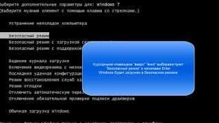 Загрузка windows в безопасном режиме