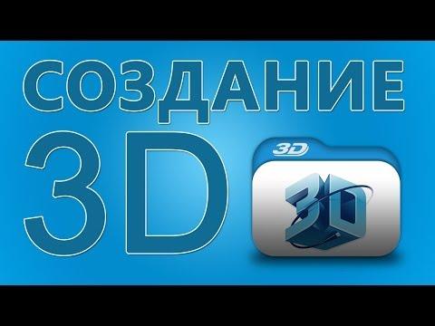 видео: Как создать 3d? Создание 3d объектов в power point!