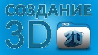 Как создать 3d? Создание 3D объектов в Power Point!