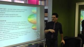 Теория цвета на семинаре по Имиджмейкингу Васильева Николая