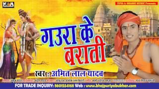 अन्हरा सियार संघवा हाथी आयिल बा - Gaura KE Kaisan Barati  - mit Lal Yadav - Kawar Bhajan 2017