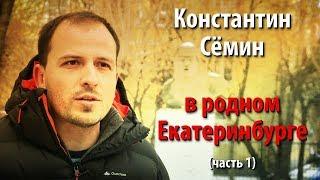 Константин Семин в родном Екатеринбурге (часть 1)